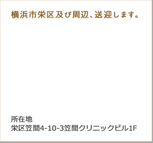 横浜市栄区及び周辺、送迎します。横浜市栄区笠間4丁目10−3